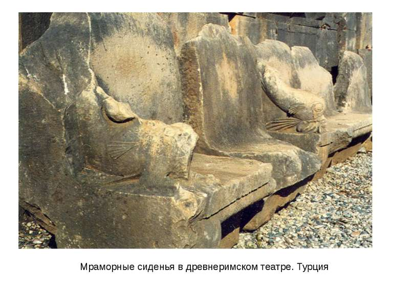 Мраморные сиденья в древнеримском театре. Турция