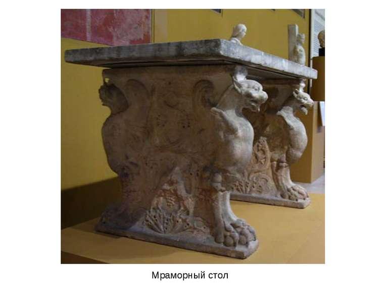 Мраморный стол