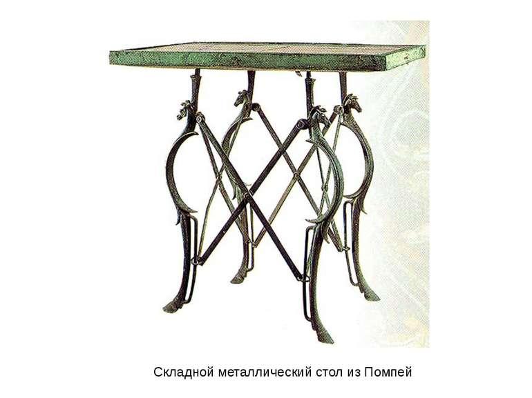 Складной металлический столиз Помпей
