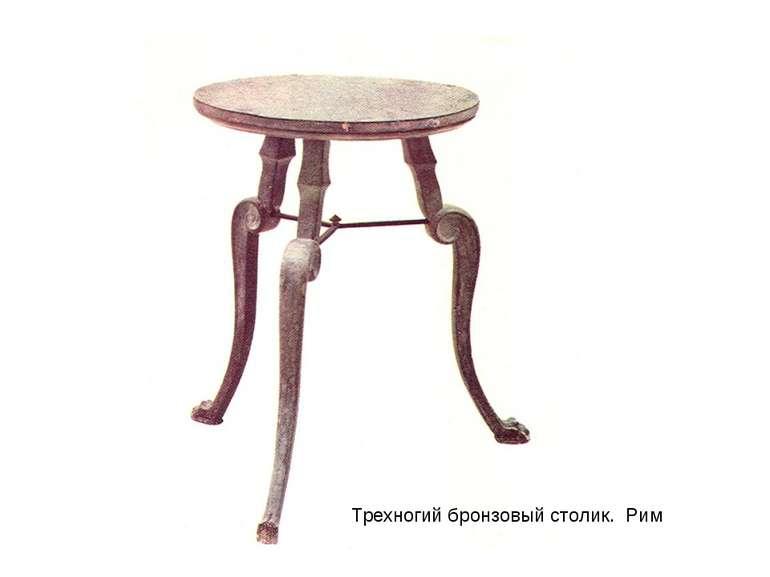 Трехногий бронзовый столик. Рим