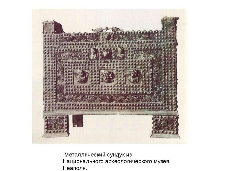 Металлический сундукиз Национального археологического музея Неаполя.