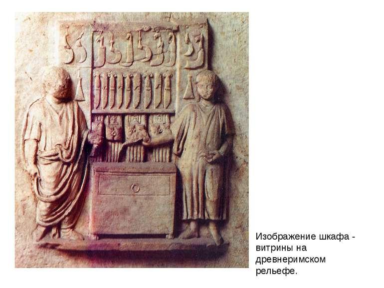 Изображение шкафа - витрины на древнеримском рельефе.