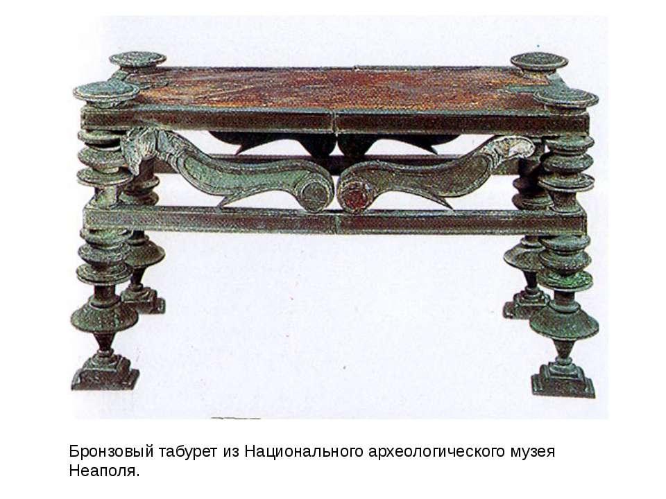 Бронзовыйтабурет изНационального археологического музея Неаполя.