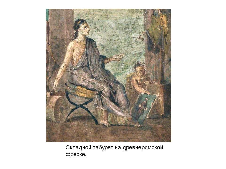 Складнойтабурет на древнеримской фреске.