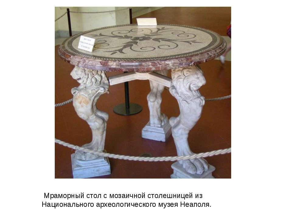 Мраморный стол с мозаичной столешницейиз Национального археологического муз...