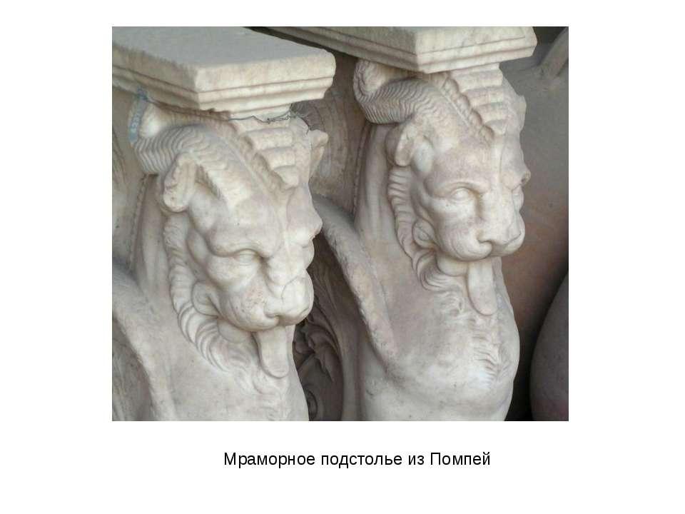 Мраморное подстольеиз Помпей