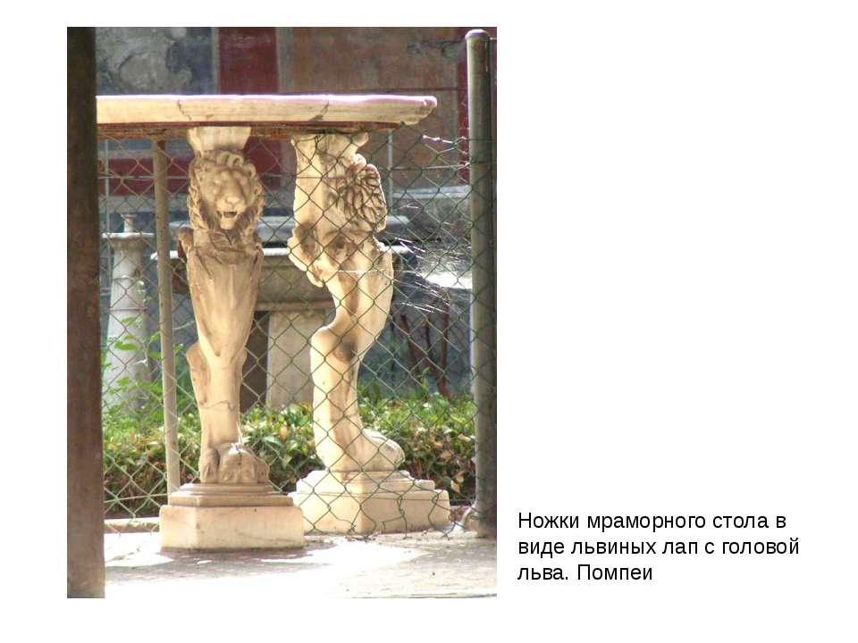 Ножки мраморного стола в виде львиных лап с головой льва. Помпеи