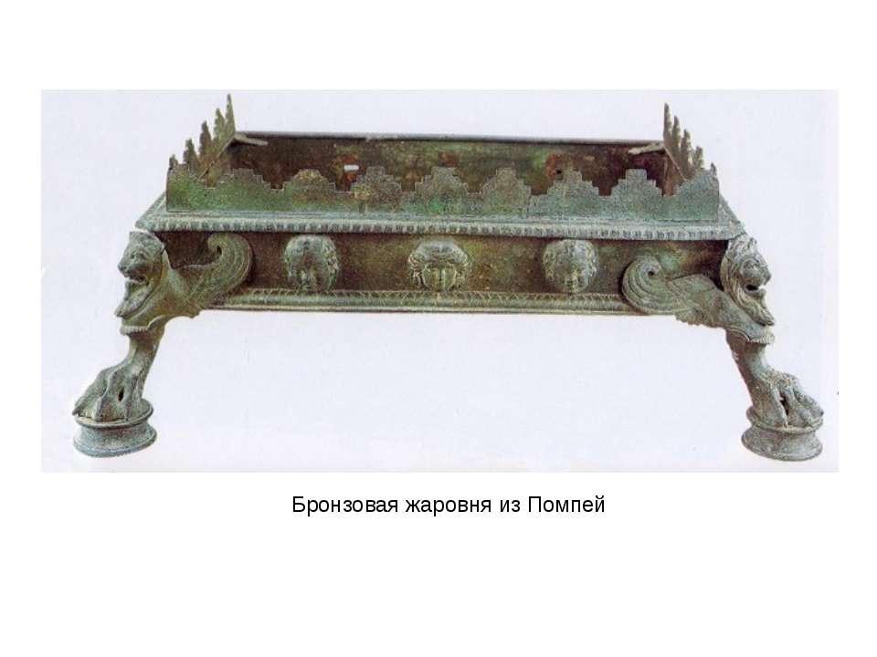Бронзовая жаровня из Помпей