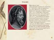Біографія Пракситель (грец. Πραξιτέλης) - давньогрецький скульптор IV столітт...