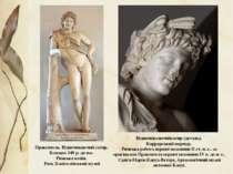 Пракситель. Відпочиваючий сатир. Близько 340 р. до н.е. Римська копія. Рим. К...