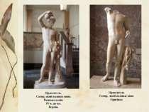 Пракситель. Сатир, який наливає вино. Римська копія. IV в. до н.е. Берлін. Пр...