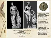 """Афродіта Кнідська(""""Венера Колонна"""") Італія, Рим 1 половина 2 ст. н.е. Римська..."""