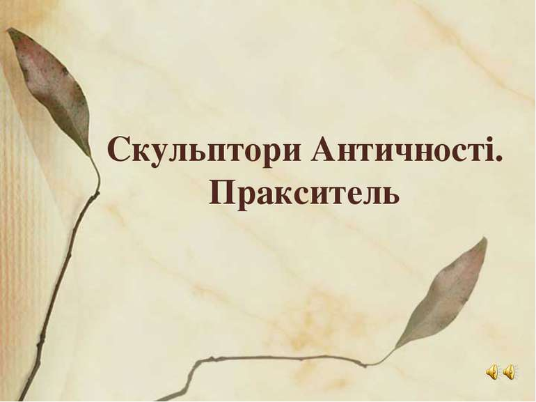 Скульптори Античності. Пракситель