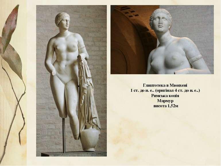 Глиптотека в Мюнхені 1 ст. до н. е.. (оригінал 4 ст. до н. е..) Римська копія...