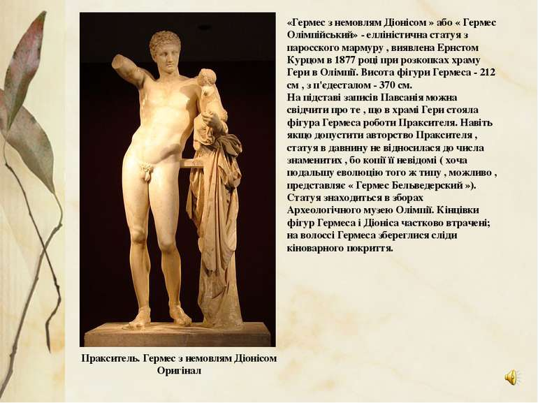 «Гермес з немовлям Діонісом » або « Гермес Олімпійський» - елліністична стату...