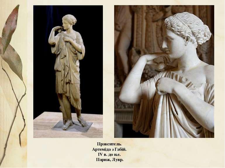 Пракситель. Артеміда з Габій. IV в. до н.е. Париж, Лувр.