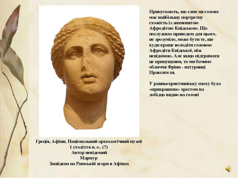 Греція, Афіни, Національний археологічний музей 1 століття н. е.. (?) Автор н...