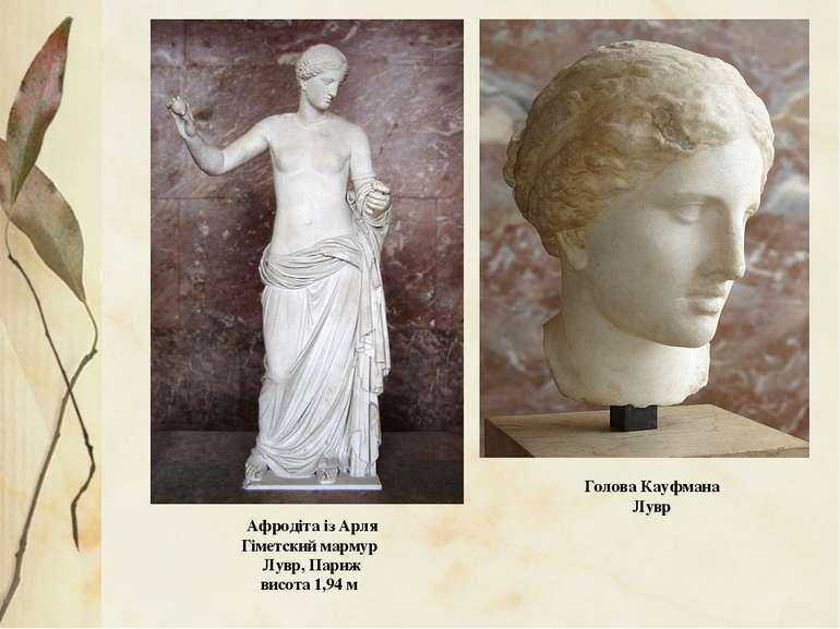 Афродіта із Арля Гіметский мармур Лувр, Париж висота 1,94 м Голова Кауфмана Лувр