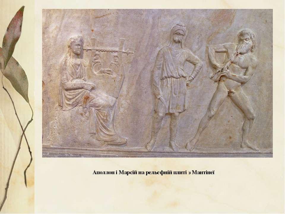 Аполлон і Марсій на рельєфній плиті з Мантінеї