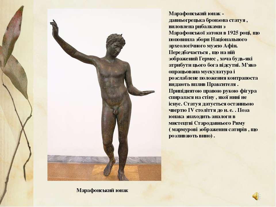 Марафонський юнак - давньогрецька бронзова статуя , виловлена рибалками з Мар...