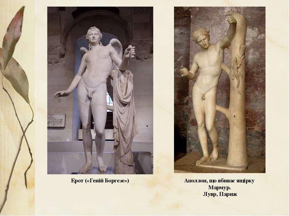 Ерот («Геній Боргезе») Аполлон, що вбиває ящірку Мармур. Лувр, Париж