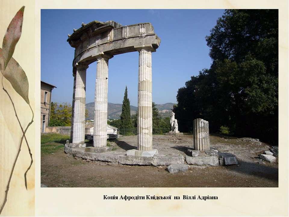 Копія Афродіти Кнідської на Віллі Адріана