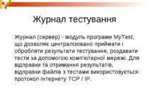 Журнал тестування Журнал (сервер) - модуль програми MyTest, що дозволяє центр...