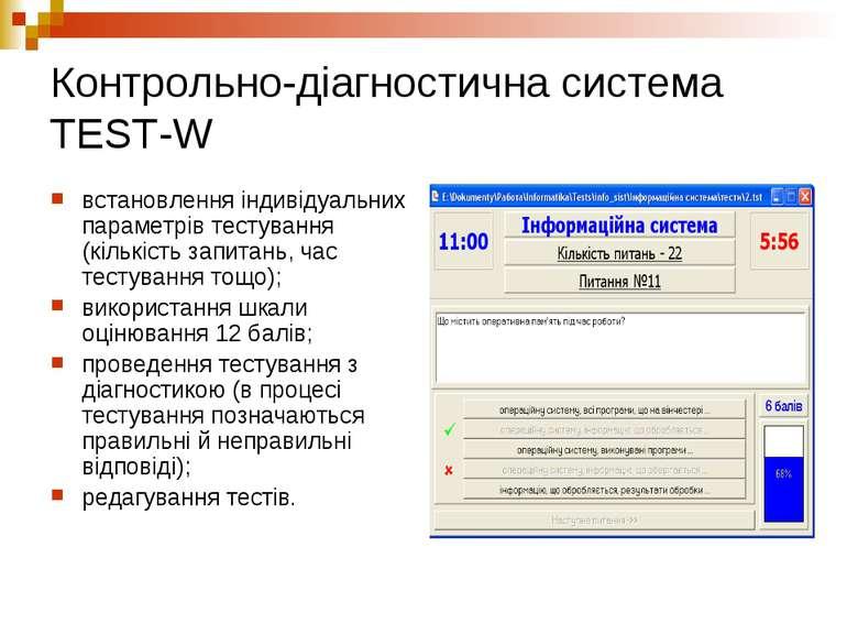 Контрольно-діагностична система TEST-W встановлення індивідуальних параметрів...