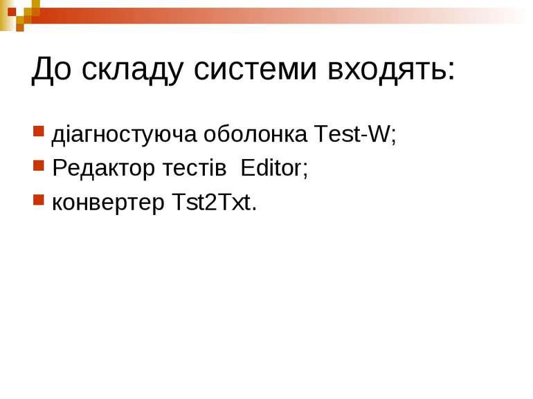 До складу системи входять: діагностуюча оболонка Test-W; Редактор тестів Edit...