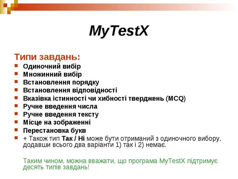 MyTestX Типи завдань: Одиночний вибір Множинний вибір Встановлення порядку Вс...