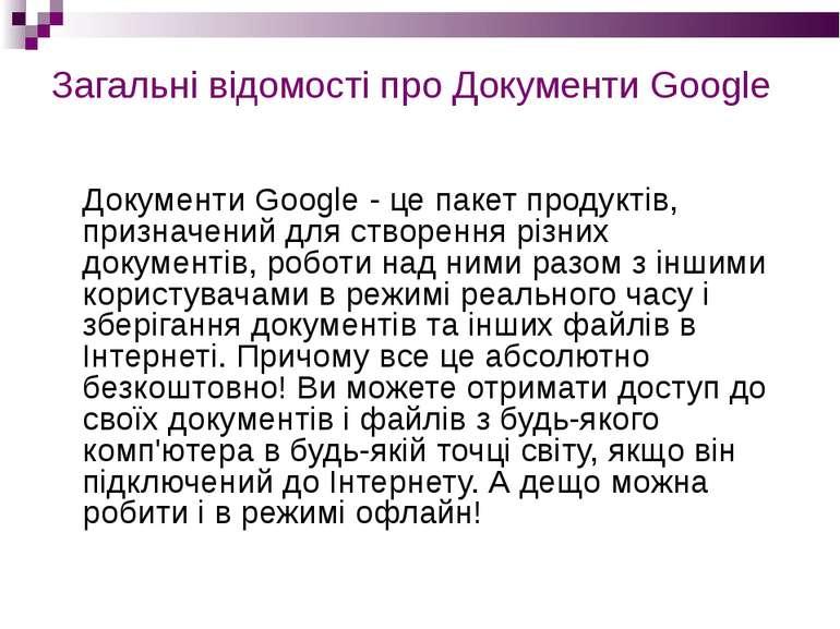 Загальні відомості про Документи Google Документи Google - це пакет продуктів...