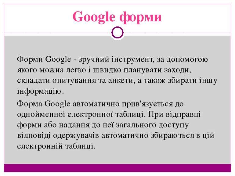 Google форми Форми Google - зручний інструмент, за допомогою якого можна легк...