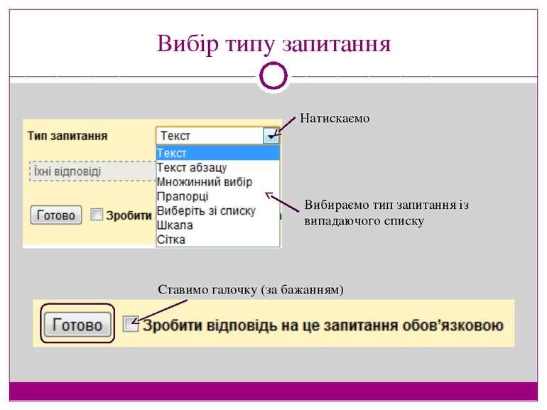 Вибір типу запитання Натискаємо Вибираємо тип запитання із випадаючого списку...