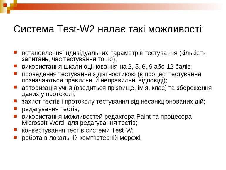 Система Test-W2 надає такі можливості: встановлення індивідуальних параметрів...