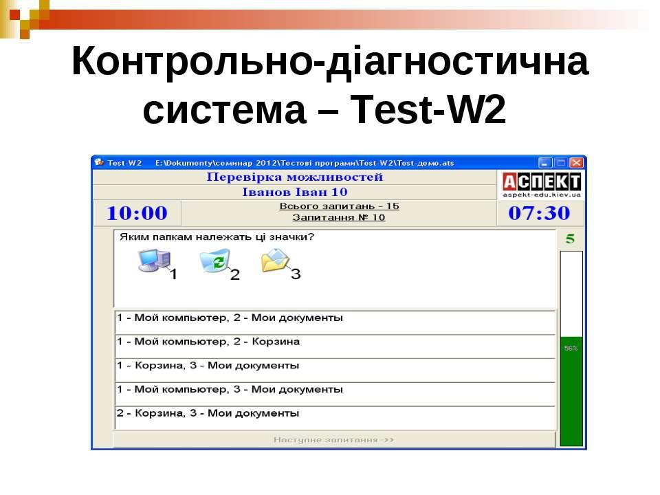 Контрольно-діагностична система – Test-W2