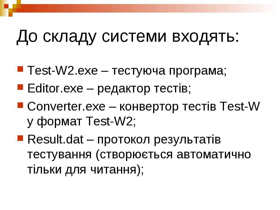 До складу системи входять: Test-W2.exe – тестуюча програма; Editor.exe – реда...
