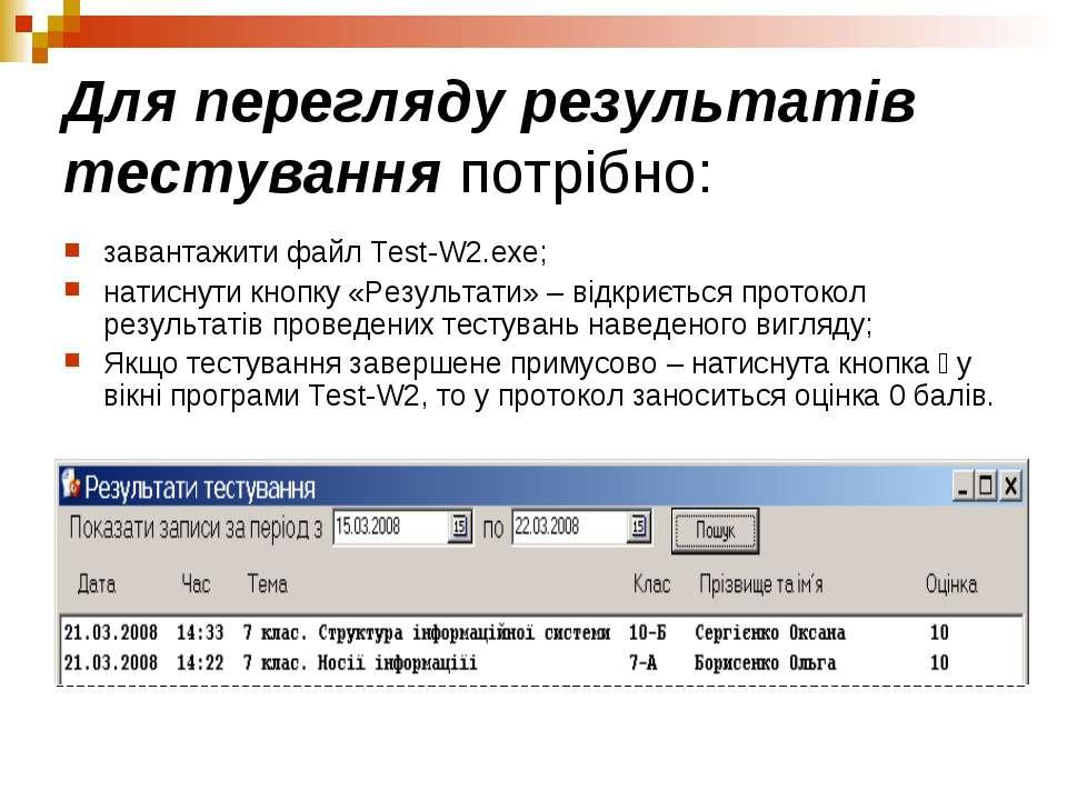Для перегляду результатів тестування потрібно: завантажити файл Test-W2.exe; ...
