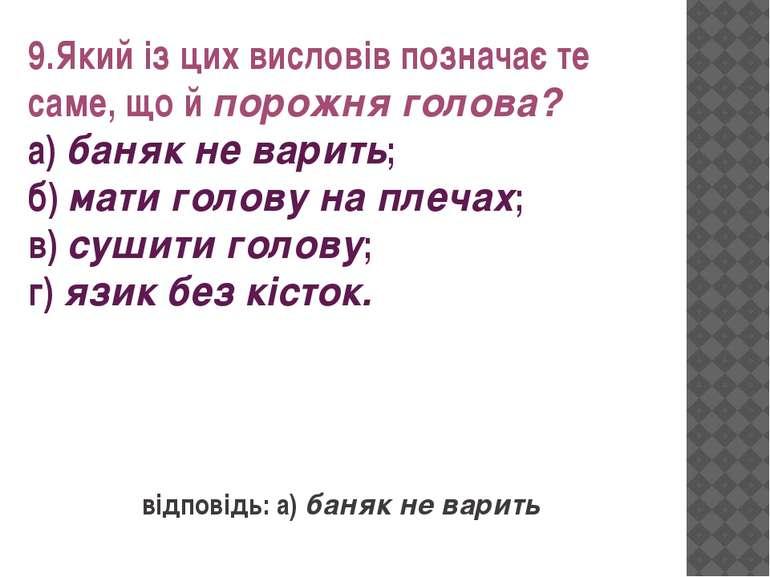 9.Який із цих висловів позначає те саме, що й порожня голова? а) баняк не вар...
