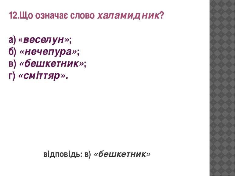 12.Що означає слово халамидник? а) «веселун»; б) «нечепура»; в) «бешкетник»; ...
