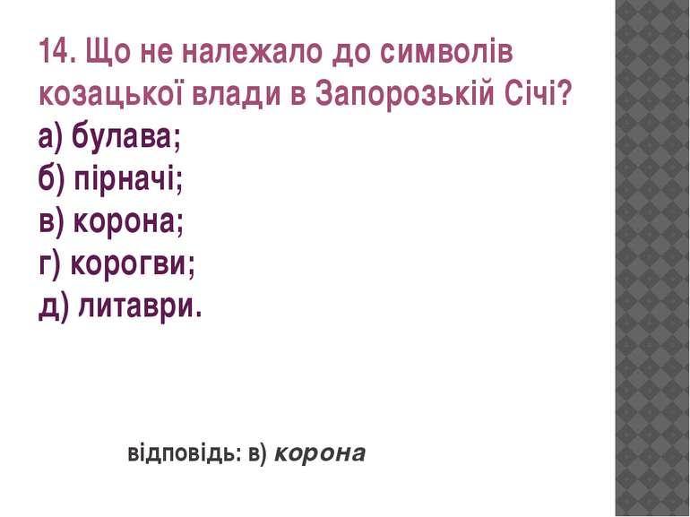 14. Що не належало до символів козацької влади в Запорозькій Січі? а) булава;...