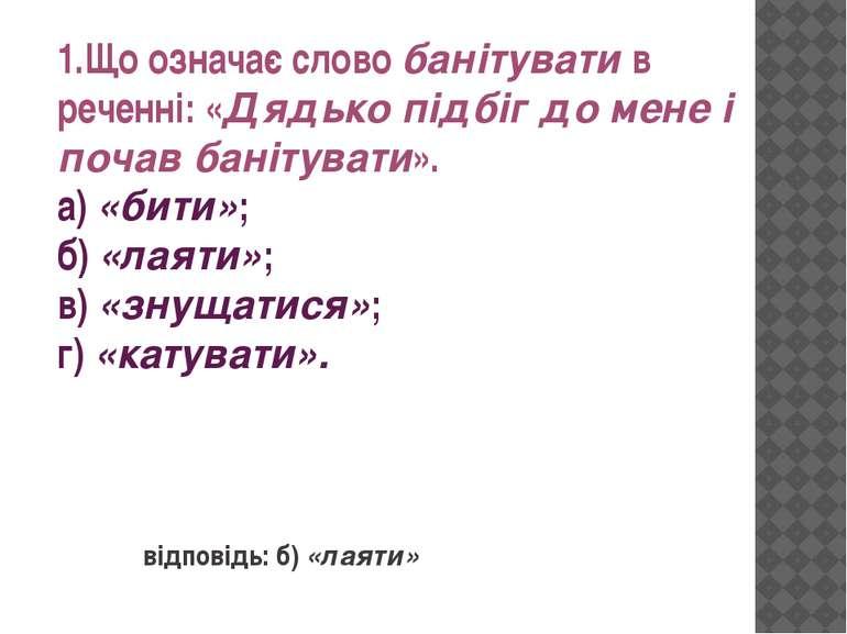 1.Що означає слово банітувати в реченні: «Дядько підбіг до мене і почав баніт...