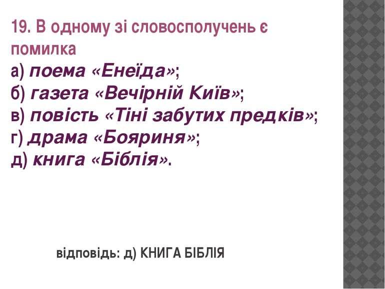 19. В одному зі словосполучень є помилка а) поема «Енеїда»; б) газета «Вечірн...