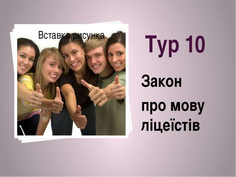 Тур 10 Закон про мову ліцеїстів