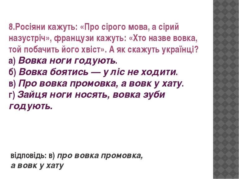 8.Росіяни кажуть: «Про сірого мова, а сірий назустріч», французи кажуть: «Хто...
