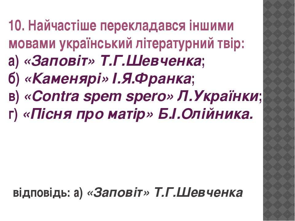 10. Найчастіше перекладався іншими мовами український літературний твір: а) «...