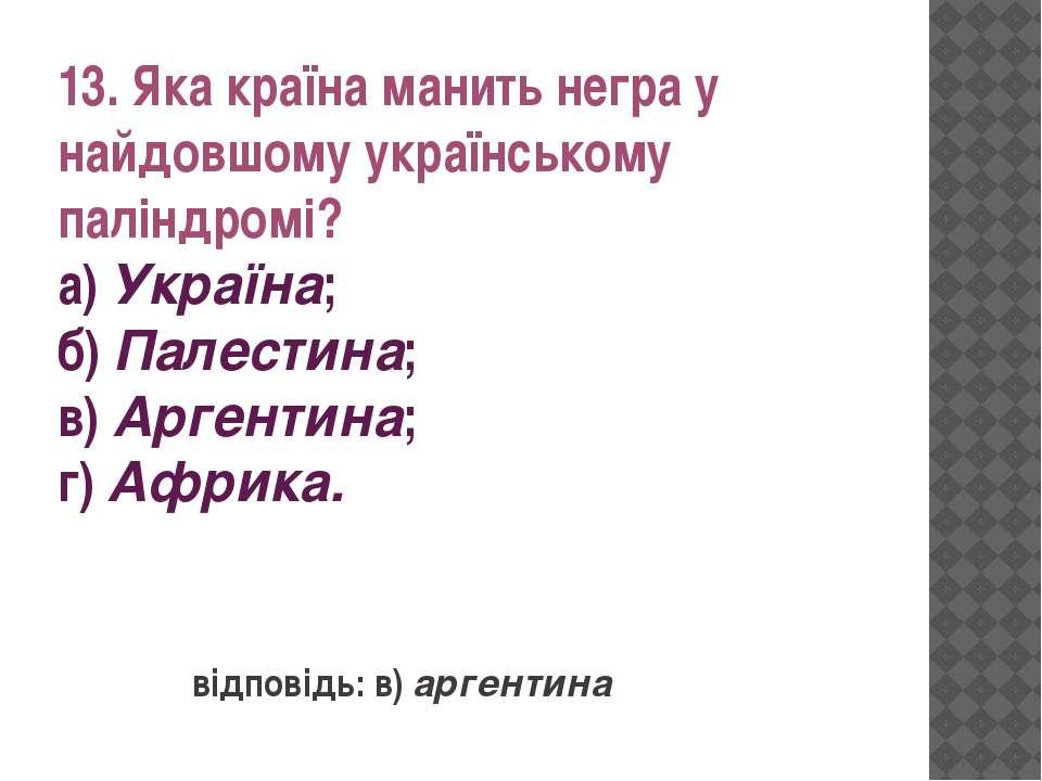 13. Яка країна манить негра у найдовшому українському паліндромі? а) Україна;...