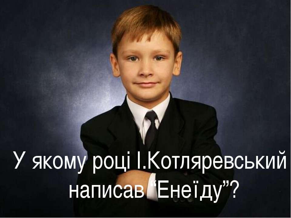 """У якому році І.Котляревський написав """"Енеїду""""?"""
