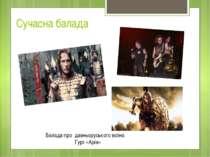 Сучасна балада Балада про давньоруського воїна Гурт «Арія»