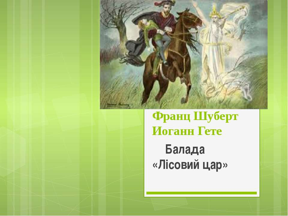 Франц Шуберт Иоганн Гете Балада «Лісовий цар»