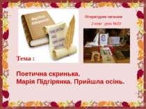 Тема : Поетична скринька. Марія Підгірянка. Прийшла осінь. Літературне читанн...